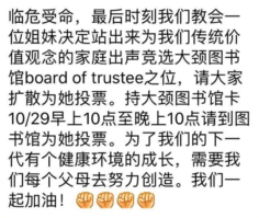Screenshots from WeChat provided to the Great Neck News suggests some are trying to tie political issues to the Great Neck Library election.